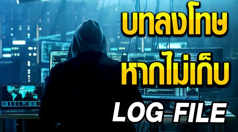 Log - File - บทลงโทษ หากไม่เก็บ