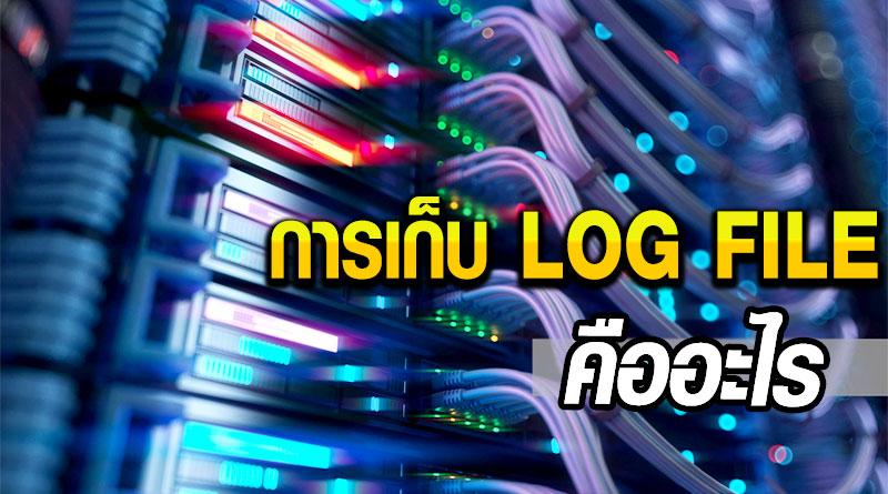 Log File - การเก็บ log file คืออะไร