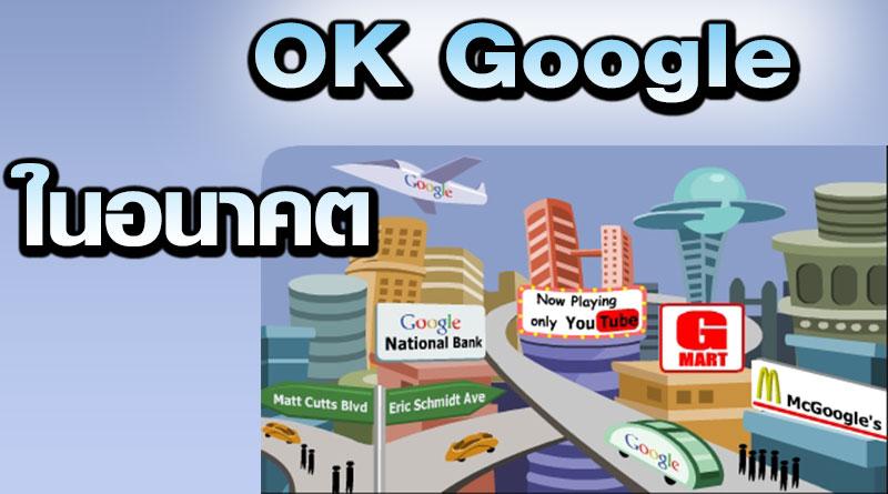 ok google - ในอนาคต