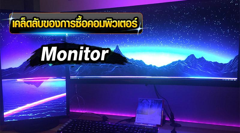 คอมพิวเตอร์ - การซื้อ Monitor