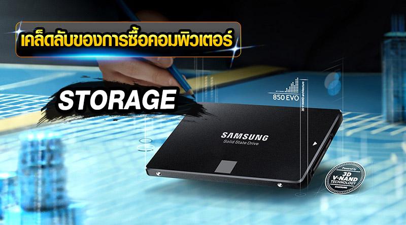 การซื้อคอมพิวเตอร์ - เคล็ดลับการซื้อ Storage