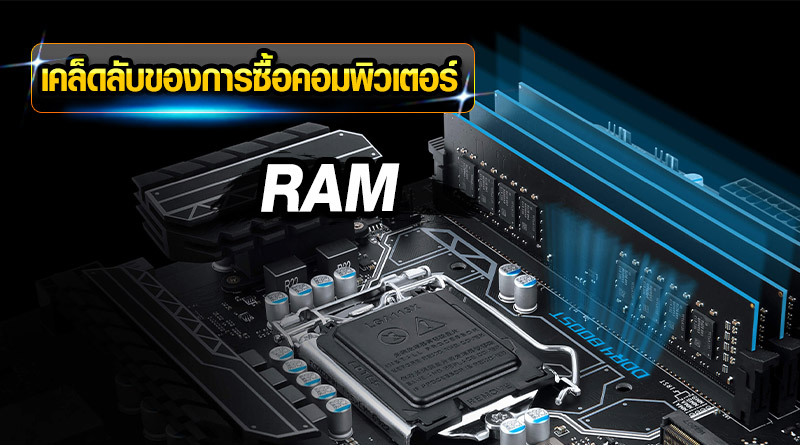 การซื้อคอมพิวเตอร์ - เคล็ดลับ การซื้อ RAM
