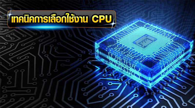 การซื้อคอมพิวเตอร์ - เทคนิคการเลือก CPU