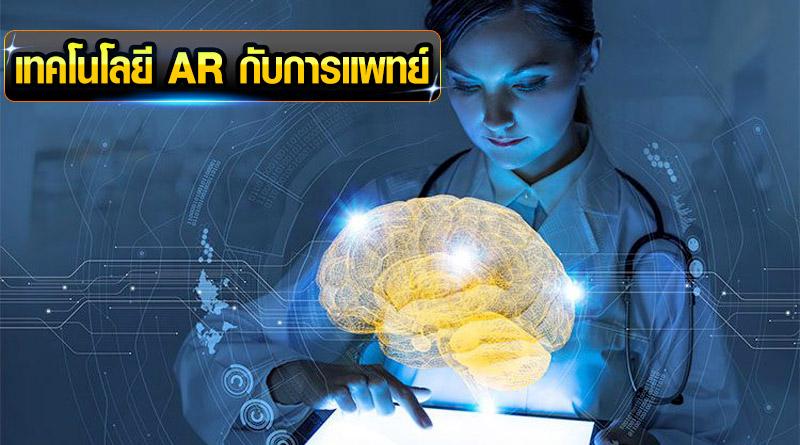 เทคโนโลยี AR - กับการแพทย์