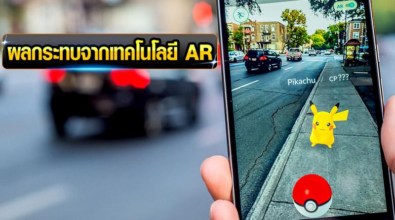 เทคโนโลยี AR - มีผลกระทบอย่างไร