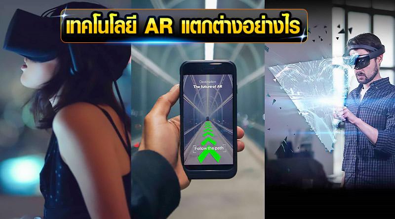 เทคโนโลยี AR - แตกต่างอย่างไร