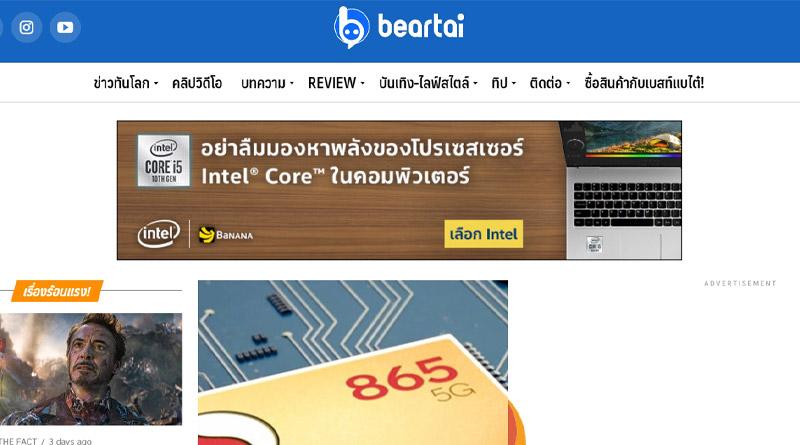 เว็บข่าวไอที 5 อันดับ - แบไต๋ Beartai
