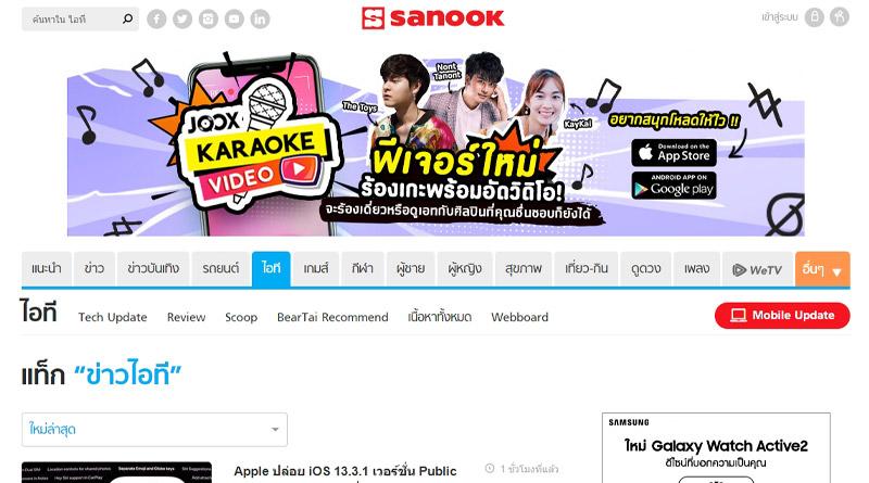 เว็บข่าวไอที 5 อันดับที่คนไทยใช้งานมากที่สุด - Sanook สนุกดอทคอม
