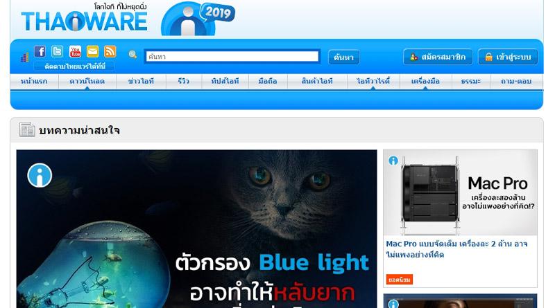 เว็บข่าวไอทีที่คนใช้งานมากที่สุด - Thaiware ไทยแวร์ โลกไอที