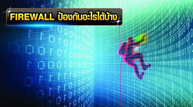 Firewall คืออะไร - ป้องกันอะไรได้