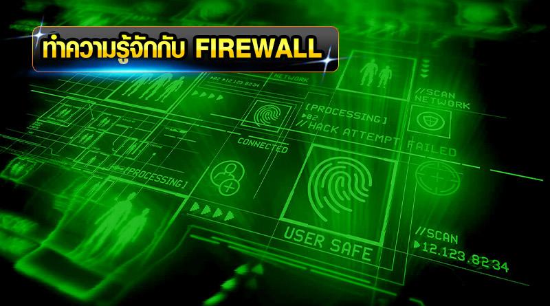 Firewall คืออะไร - ไฟร์วอลล์