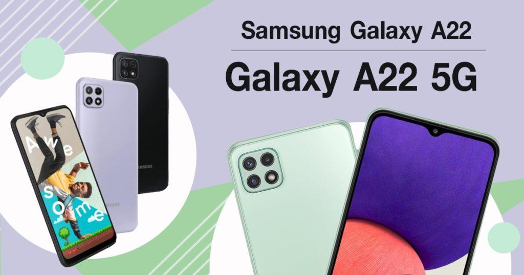 สเปก Samsung Galaxy A22