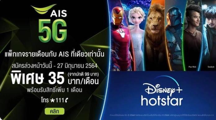 Disney+ ais รายเดือน