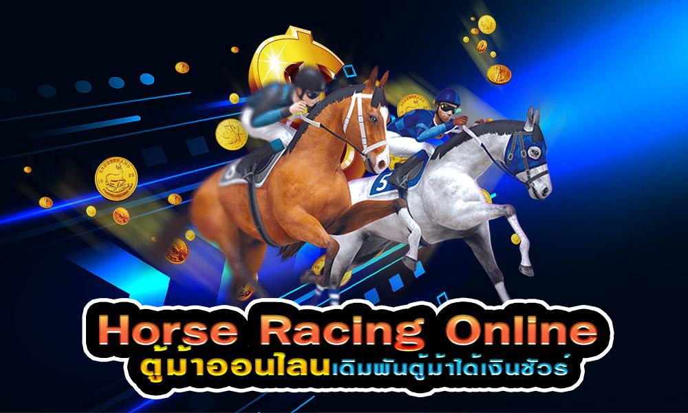 ตู้ม้าออนไลน์ Horse Racing Online เดิมพันตู้ม้าได้เงินชัวร์