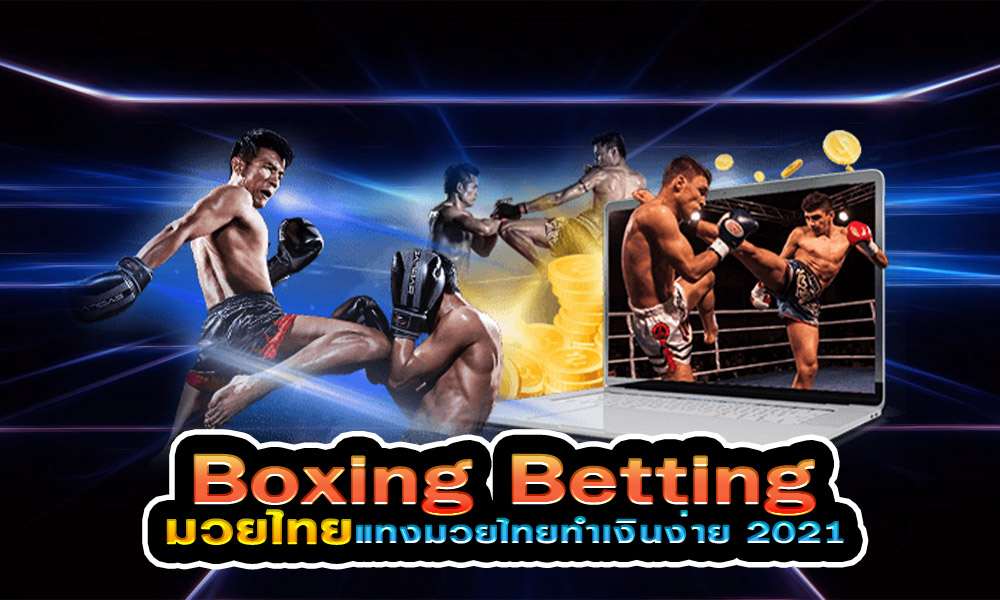 มวยไทย Boxing Betting แทงมวยไทยทำเงินง่าย 2021