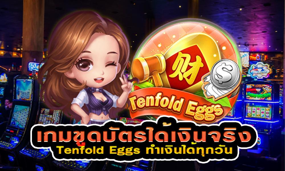 เกมขูดบัตรได้เงินจริง Tenfold Eggs ทำเงินได้ทุกวัน